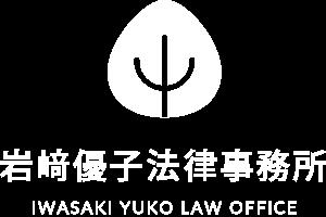 岩﨑優子法律事務所ロゴ